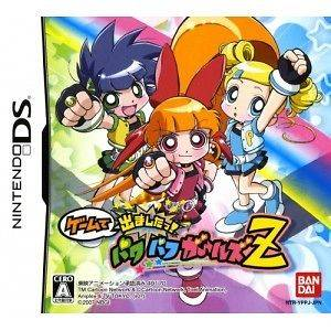 JAPANIMATION   DEMASHITA POWERPUFF GIRLS Z, VOL. 1 NEW DVD