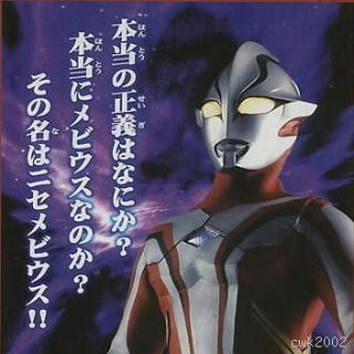 Bandai Ultra Hero SP Imit Ultraman Mebius Figure Kaiju