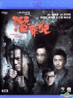 YESASIA Turning Point 2 (2011) (Blu ray) (Hong Kong Version) Blu ray
