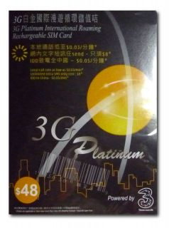 Hong Kong 3G International Roaming Rechargeable Prepaid SIM Card
