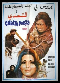 Chalta Purza (Rajesh Khanna) Original Lebanese Hindi Movie Poster 70s