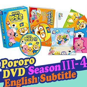 pororo dvd seasoniii 4 korean language english subtitle from korea