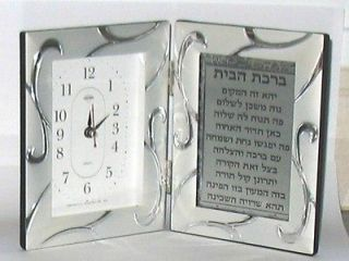 JUDAICA   6.7 X 4.7 ENGLISH HOME BLESSING ON TABLE FRAMED CLOCK