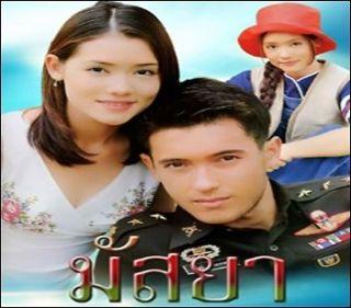 Massaya  มัสยา Thai Drama Lakorn DVD (6 disc