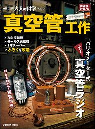 variometer vacuum tube radio kit gakken otona no kagaku from