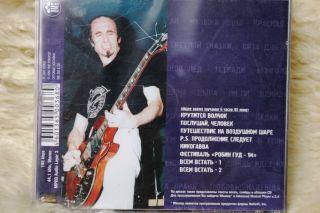 Russian Rock Kruiz 8 Albums  Collection 5 Hours