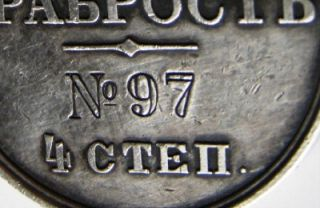 Imperial Russian St George Bravery Medal Alexander II R