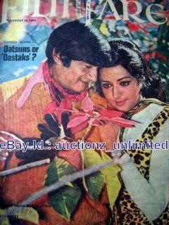 Filmfare 10 August 1973 Hema Malini Dev Anand Danny Rajesh Raakhee