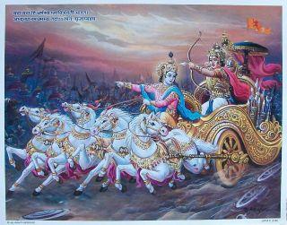 Lord Krishna Geeta Updesh to Arjun Poster Size 9x11 3164