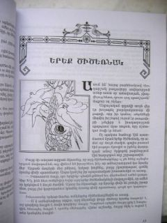 Armenian Children Kids Fairytales Story Book; Հեքիաթներ
