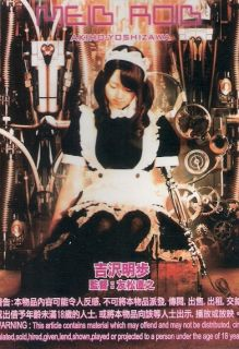 Maid Droid DVD Yoshizawa Akiho Japanese New R0 English Sub Meib Roib