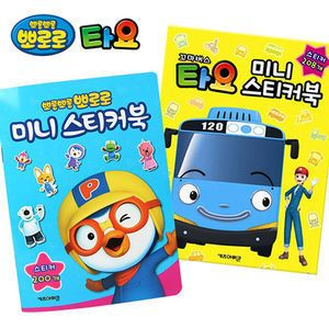 Korea Pororo Tayo Children Kid Mini 200 Sticker Book 2 Kinds