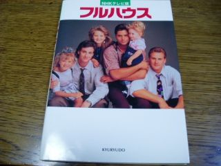 Full House John Stamos Candace Cameron Jodie Sweetin Japanese Book