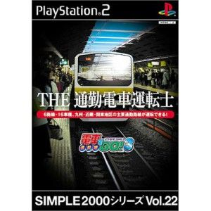 Simple 2000 Series Vol. 22 The Tsuukin Densha Utenshi   Densha de Go