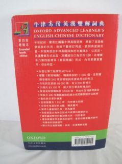 Oxford Advance Learners English Chinese Dictionary Extended 1999 D6