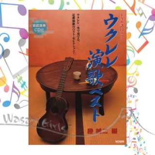 Japanese Enka Best Ukulele Ukelele Solo Sheet Music Score Book with CD