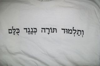 shirt All Sizes Torah Talmud Hebrew Bible Jewish Judaica Israel