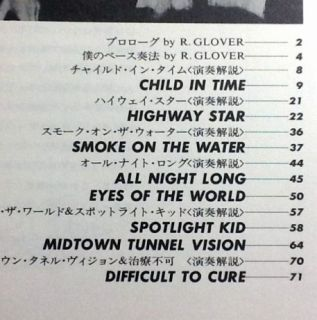 Roger Glover Bass Score Japan Tab Deep Purple