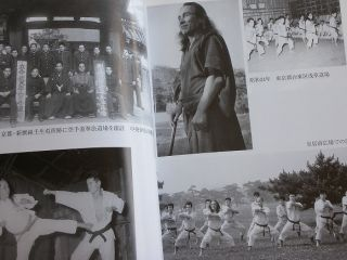 Gogen Yamaguchi Goju ryu karate book Martial arts karatedo Sanchin