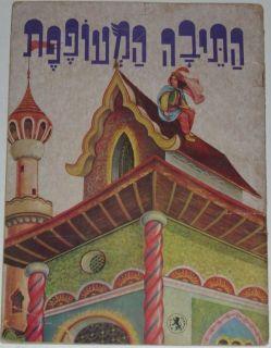 Hans Christian Andersen The Flying Trunk Hebrew 1970S