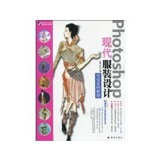 Photoshop complete examples of modern fashion design tutorial (with