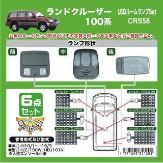 Beat Sonic CRS58 Super White LED Dome Lamp Kit for Toyota Landcruiser