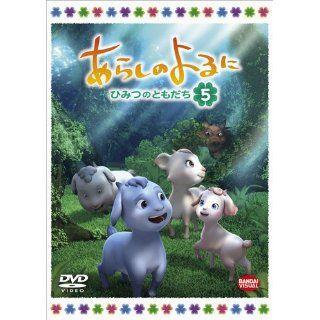 Arashi No Yoru Ni Himitsu No Tomodachi   Vol.5 [Japan DVD