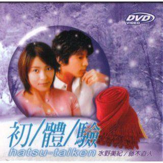 Miki Mizuno Japanese Drama Tv Series DVD 107 NAOHITO
