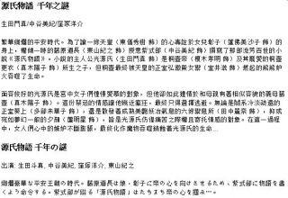 Genji Monogatari Sennen No Nazo DVD Ikuta Toma Nakatani Miki