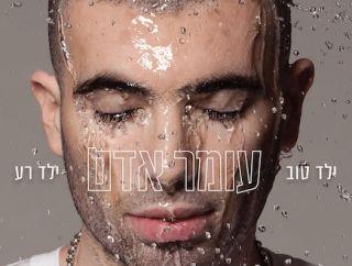 Omer Adam New Album Good Boy Bad Boy Israeli Music CD 2012 Yeled TOV