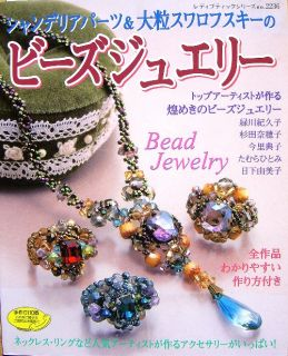 Bead Jewelry Swarovski Japanese Beads Accessory Pattern Book 387