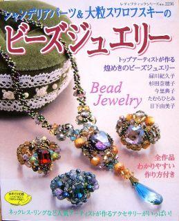 Bead Jewelry Swarovski Japanese Beads Accessory Pattern Book 387
