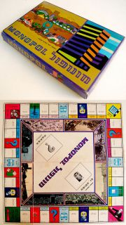 Israel Monopoly Board Children Game Complete Box Jewish Judaica