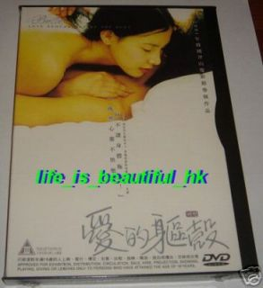 La Belle New DVD Lee Ji Hyun Korean Sexy Movie R3