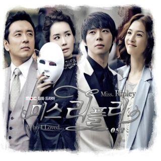 Park Yu Chun JYJ Miss Ripley OST Korea MBC Drama CD Free Gift