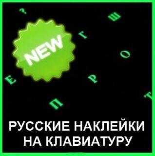 RUSSIAN GLOWING KEYBOARD STICKERS   буквы светятся в
