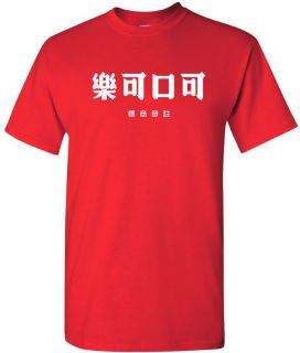 CHINESE COKE T shirt Coca Cola logo SODA POP COOL TEE
