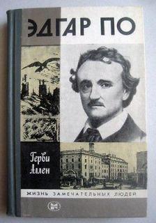 Edgar Allan Poe   Biography Russian 1984